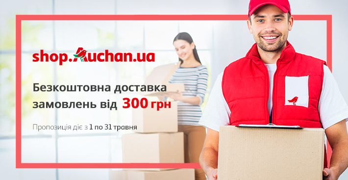 Безкоштовна доставка до дому і у відділення Нової Пошти