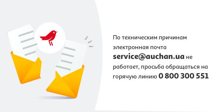 service@auchan.ua
