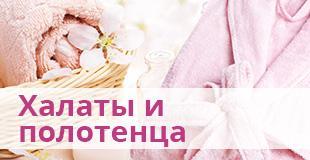 https://auchan.ua/media/wysiwyg/Халаты и полотенца