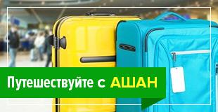 https://auchan.ua/media/wysiwyg/Путешествуйте с АШАН