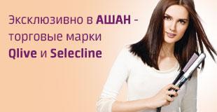 https://auchan.ua/media/wysiwyg/Эксклюзивно в Ашан - торговые марки Qlive и Selecline