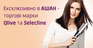 https://auchan.ua/media/wysiwyg/Ексклюзивно в Ашан-торгові марки Qlive та Selecline