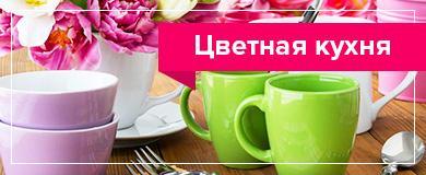 https://auchan.ua/media/wysiwyg/Цветная кухня