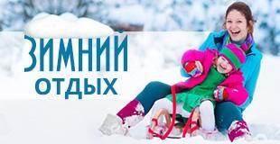https://auchan.ua/media/wysiwyg/Зимний отдых