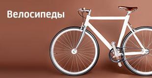https://auchan.ua/media/wysiwyg/Велосипеды