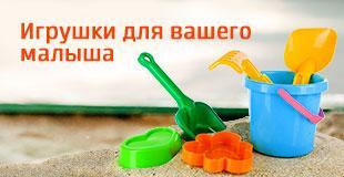 https://auchan.ua/media/wysiwyg/Игрушки для детей