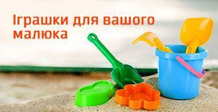 https://auchan.ua/media/wysiwyg/Іграшки для дітей
